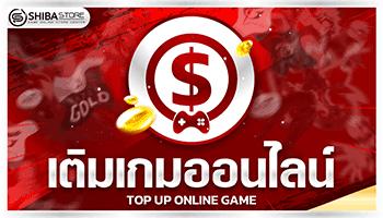 ไอเกมโค้ดเกมออนไลน์
