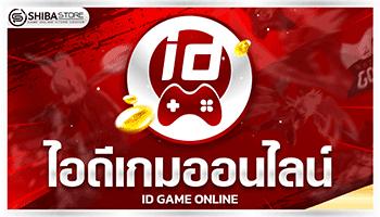 แหล่งรวมไอดีเกมออนไลน์เทพๆราคาถูก